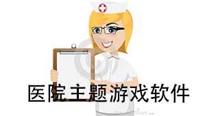 医院主题游戏软件下载