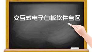 交互式电子白板软件专区