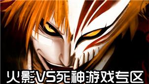 火影VS死神游戏专区