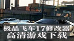 极品飞车17修改器专题