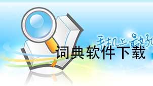 词典软件下载