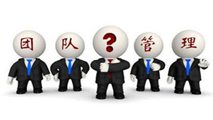 销售团队管理专题