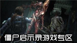 僵尸启示录游戏专区