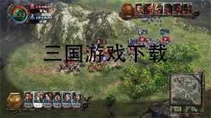 三国游戏下载