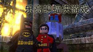 乐高蝙蝠侠游戏下载