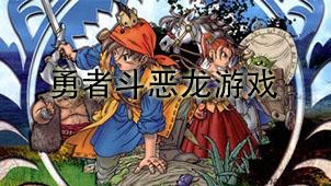 勇者斗恶龙游戏下载