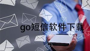 go短信软件下载