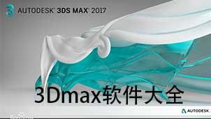 3Dmax软件大全