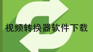 视频转换器百胜线上娱乐下载