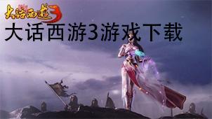 大话西游3游戏下载