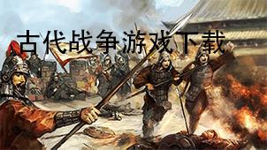 古代战争游戏下载