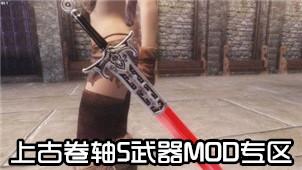 上古卷轴5武器mod