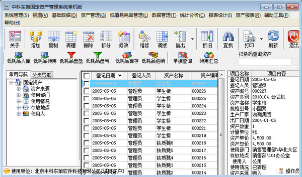 中科东策固定资产管理系统