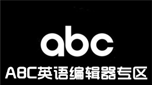 ABC英语编辑器专区