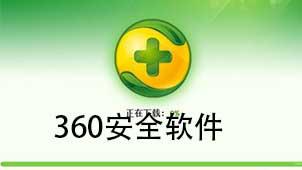 360安全软件