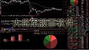 大将军股票软件下载