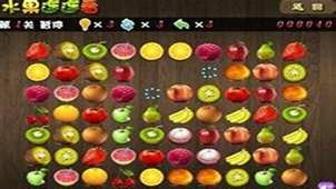 水果连连看2大全