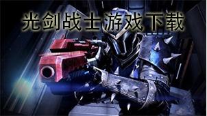 光剑战士游戏下载