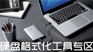 硬盘格式化工具专区
