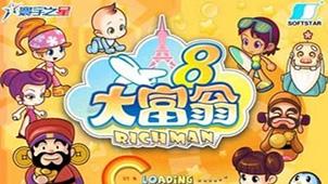 大富翁8简体中文版大全