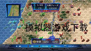模拟器游戏下载