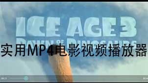 mp4电影播放器
