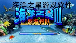 海洋之星游戏软件