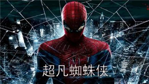 超凡蜘蛛侠游戏专区