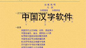 中国汉字软件下载