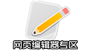 网页编辑器