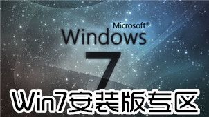 Win7安装版专区