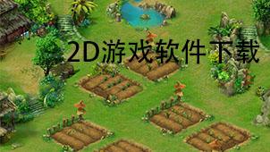 2D游戏软件下载