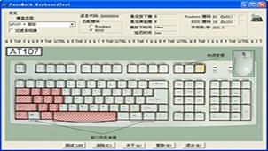 键盘测试软件专题