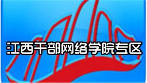 江西干部网络学院专区