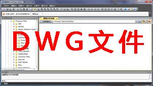 DWG文件大全