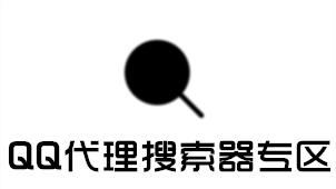 QQ代理搜索器专区