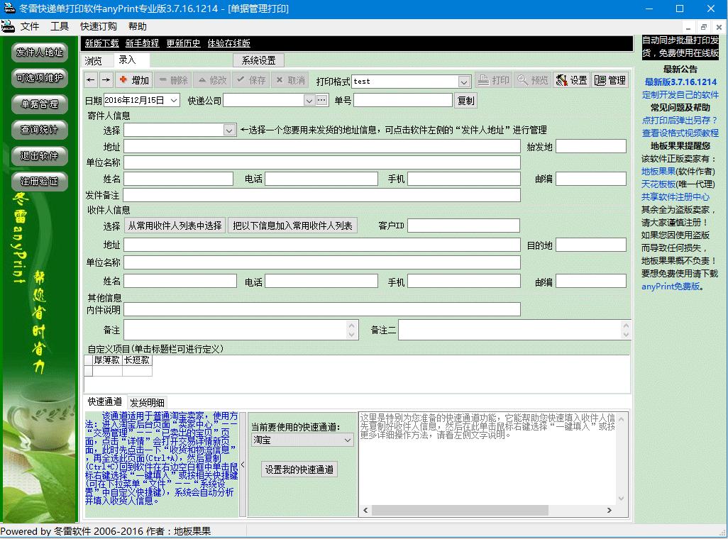 冬雷快递单打印软件anyPrint