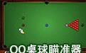 QQ2D桌球瞄准器
