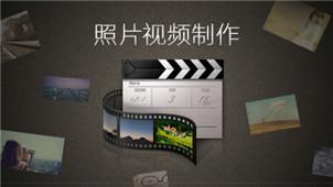 照片制作视频软件专区