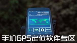 手机GPS定位软件专区