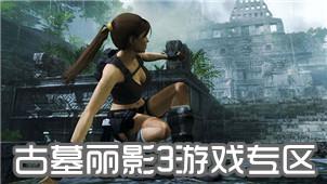 古墓丽影3游戏专区