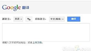 GOOGLE在线翻译大全