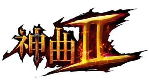 神曲2游戏专区
