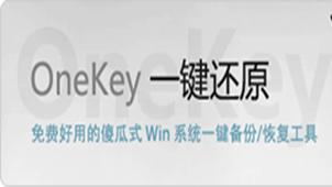 onekey一键还原