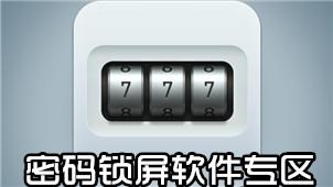 密码锁屏软件专区