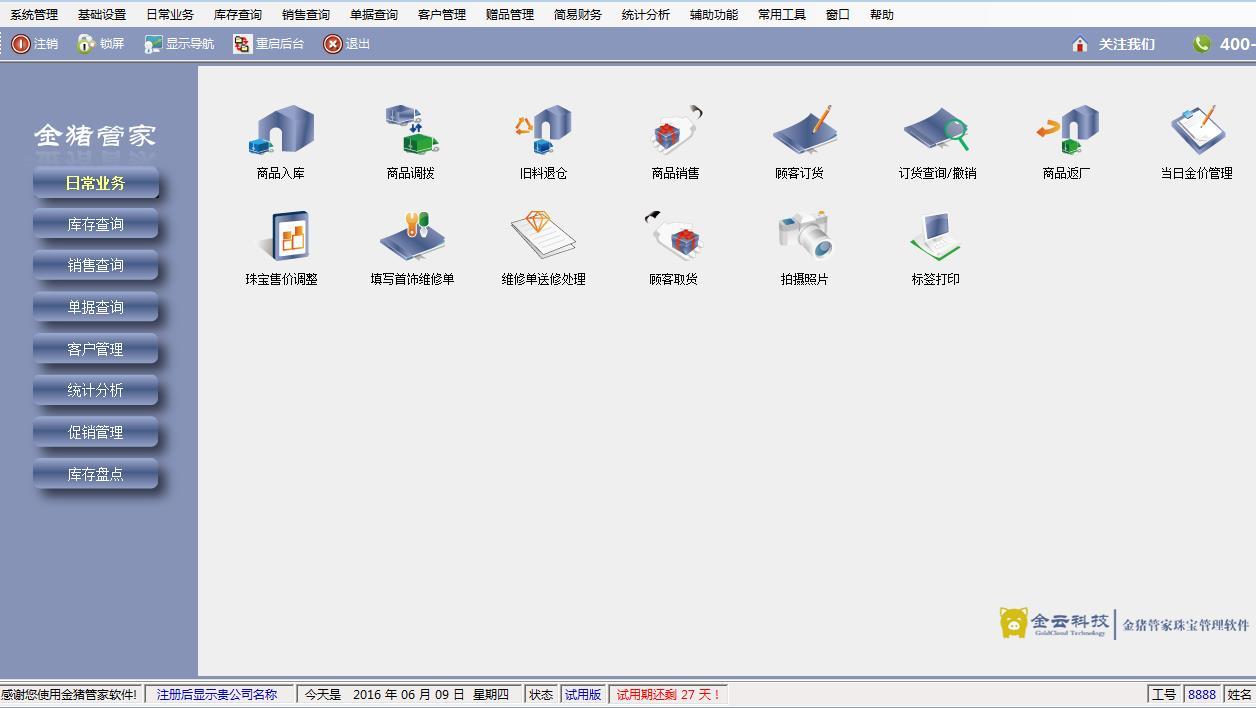 金猪管家珠宝销售管理软件 10.01