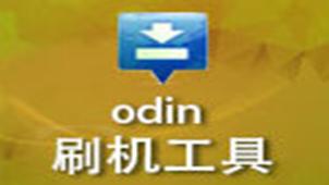 odin刷机工具