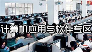 计算机应用与软件