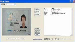 身份证信息