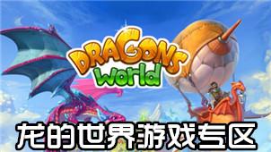 龙的世界游戏专区